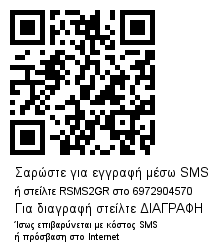Powered by SMS2GREECE SMS Marketing