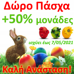 ΔΩΡΟ ΠΑΣΧΑ +50% SMS